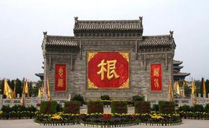 点击图片就进入中国寻根圣地专题网页